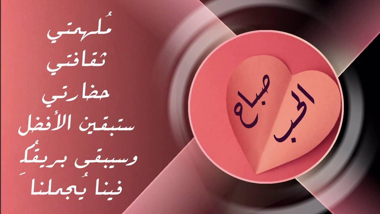 عبارات صباح الحب ياروحي صباح الحب حبيب مجلة البرونزية