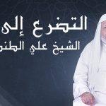 أسماء أفضل كتب علي الطنطاوي