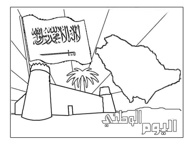 رسومات عن اليوم الوطني مجلة البرونزية