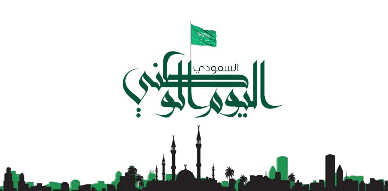 ما هو اليوم الوطني السعودي