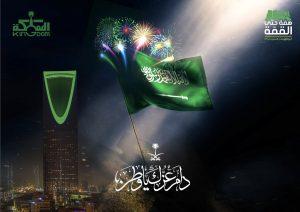 صور شعار اليوم الوطني همة حتى القمة