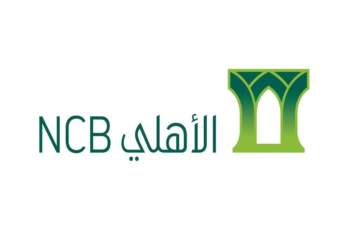 Details Of مواعيد دوام البنك الاهلي في رمضان للعام 1441 في السعودية مجل