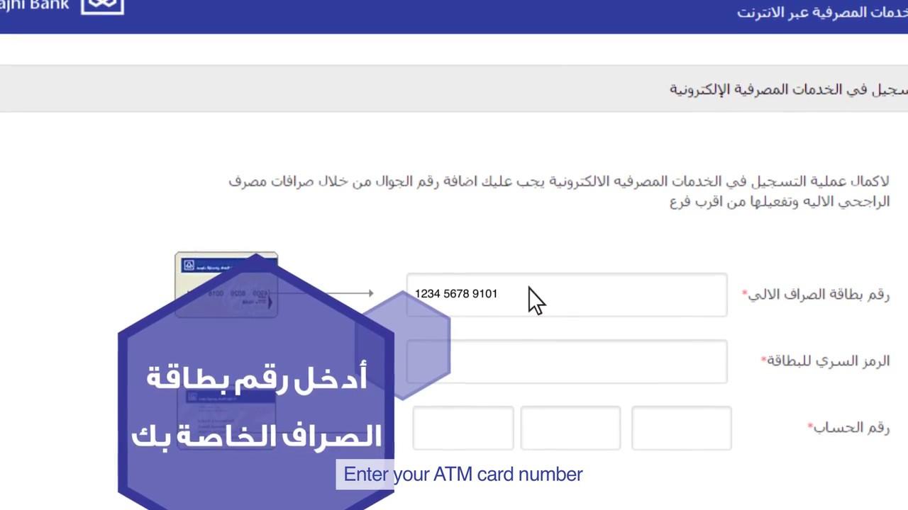 كيف اعرف رقم بطاقة الصراف الراجحي Nadormagazine Com مجلة الناظور الأولى