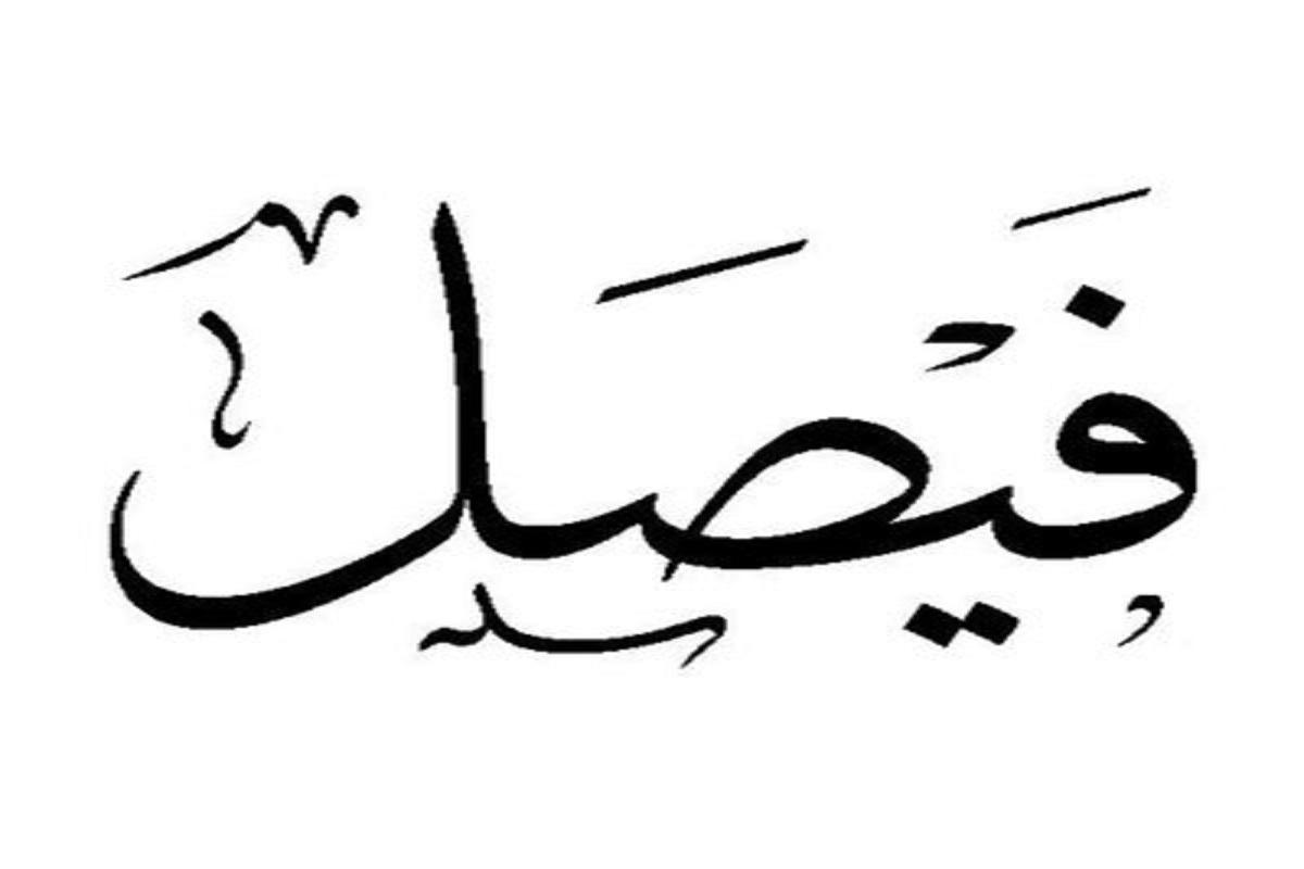 معنى اسم فيصل في المنام