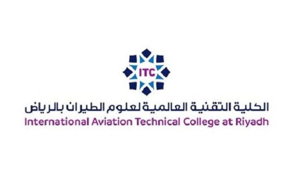 تخصصات الكلية التقنية العالمية لعلوم الطيران بالرياض 1442 2021 مجلة البرونزية