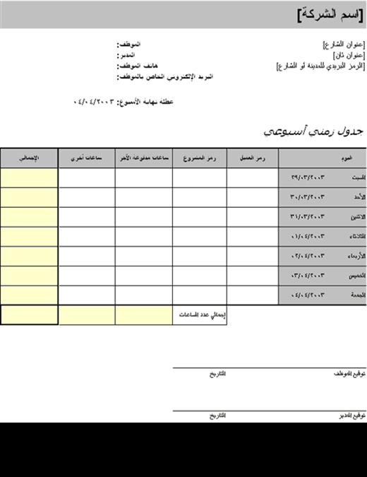 نموذج حضور وانصراف للموظفين بالسعودية جاهز للطباعة مجلة البرونزية
