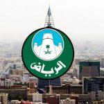 كيفية تجديد رخصة بلدية الرياض