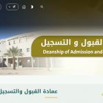 جامعة تبوك القبول والتسجيل 1443