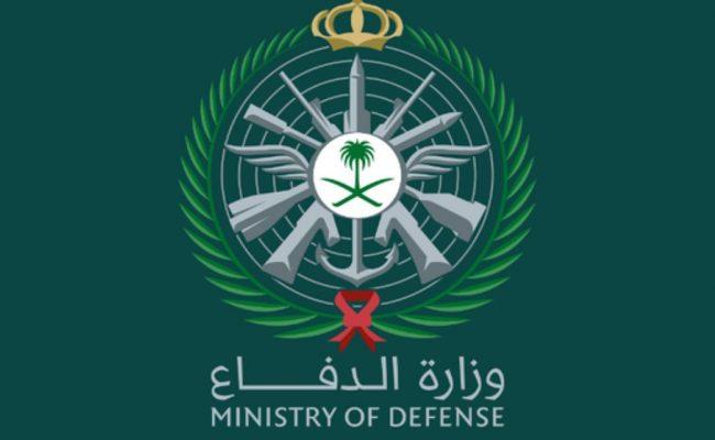 شروط القبول في وزارة الدفاع للثانوي 1443