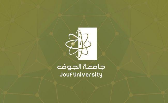 طريقة التسجيل في جامعة الجوف 1443