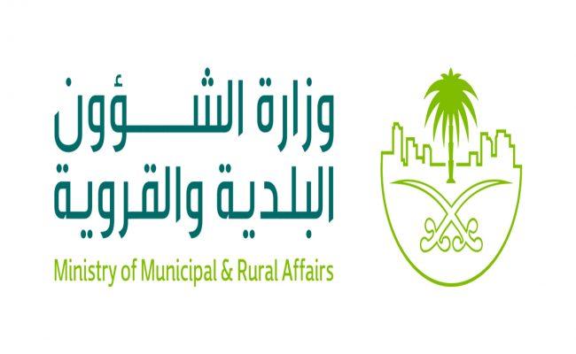 الاستعلام عن مخالفات البلدية