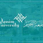 جامعة القصيم القبول والتسجيل 1443