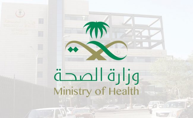 رابط نظام موارد وزارة الصحة خدمة مديري