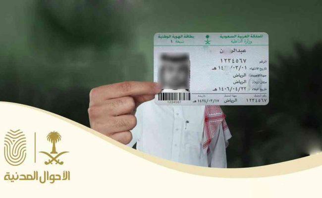 شروط الصورة في بطاقة الأحوال للنساءشروط الصورة في بطاقة الأحوال للنساء