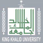 شروط القبول في جامعة الملك خالد 1443