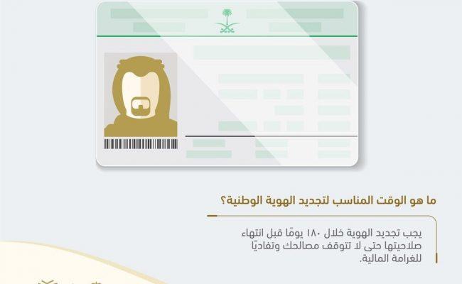 شكل بطاقة الأحوال الجديدة للنساء