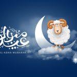 أحدث صور صواني العيد جديدة