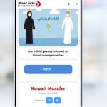 طريقة التسجيل في منصة كويت مسافر إلكترونياً