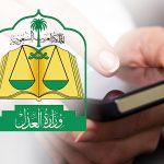 طريقة تحديث صك ورثة وزارة العدل السعودية 1443