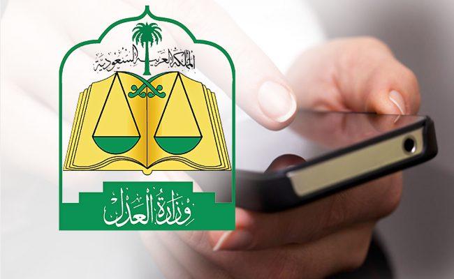 طريقة تحديث صك ورثة وزارة العدل السعودية
