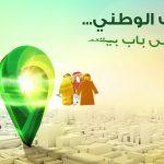 ما هو العنوان الدائم في السعودية