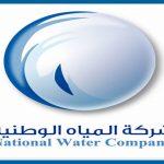الاستعلام عن فاتورة المياه برقم الهوية 1443