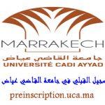 التسجيل القبلي في جامعة القاضي عياض 1443