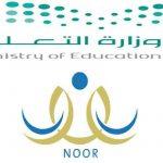 تسجيل الطلاب الجدد في نظام نور 1443