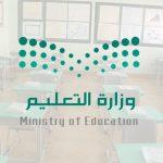 توزيع الحصص الجديد للعام الدراسيّ 1443