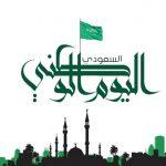 شعار اليوم الوطني السعودي 91 لعام 1443