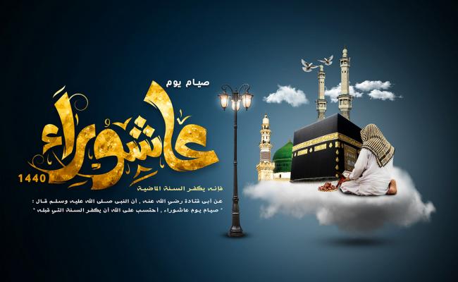 ما مناسبة عاشوراء في الإسلام