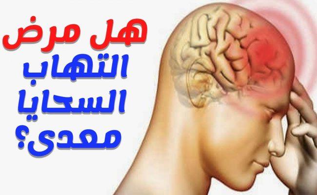 ما هو مرض التهاب السحايا