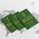 ما هي انواع الجواز السعودي