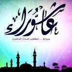 ما هي عاشوراء عند المسلمين
