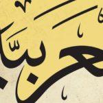 من اخترع الكتابة العربية