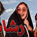 من هي زوجة فهد في مسلسل رشاش