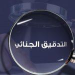تخصص التحقيق الجنائي للنساء في السعودية