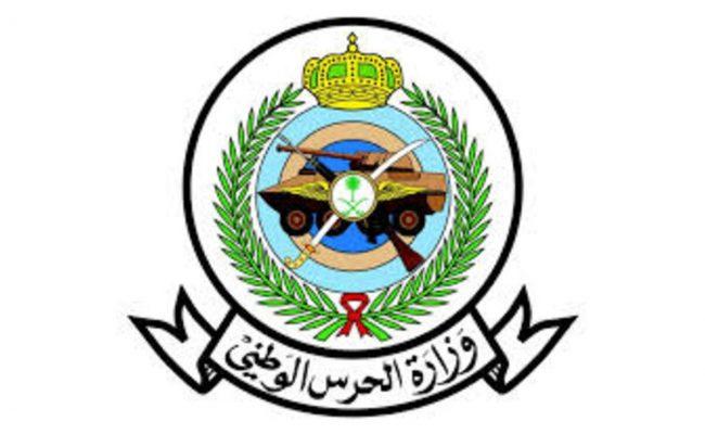 خدمات الموظفين الحرس الوطني