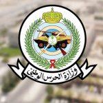 رابط تقديم الحرس الوطني الوظائف الجديدة 1443