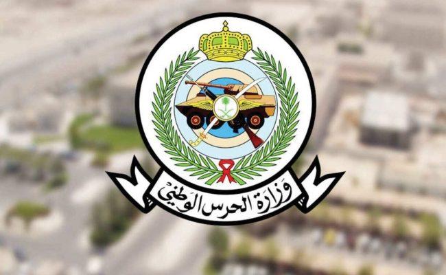 رابط تقديم الحرس الوطني الوظائف الجديدة