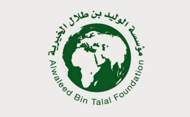 طريقة التسجيل في مؤسسة الوليد بن طلال الخيرية