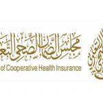 مجلس الضمان الصحي إستعلام عن تأمين