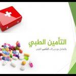 اسعار التامين الطبي للافراد في السعودية