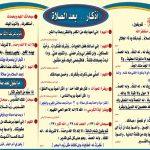 الأذكار الصحيحة بعد الصلاة المفروضة