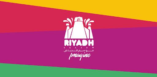 شعار موسم الرياض