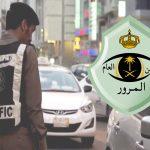 غرامة عدم حمل رخصة في السعودية